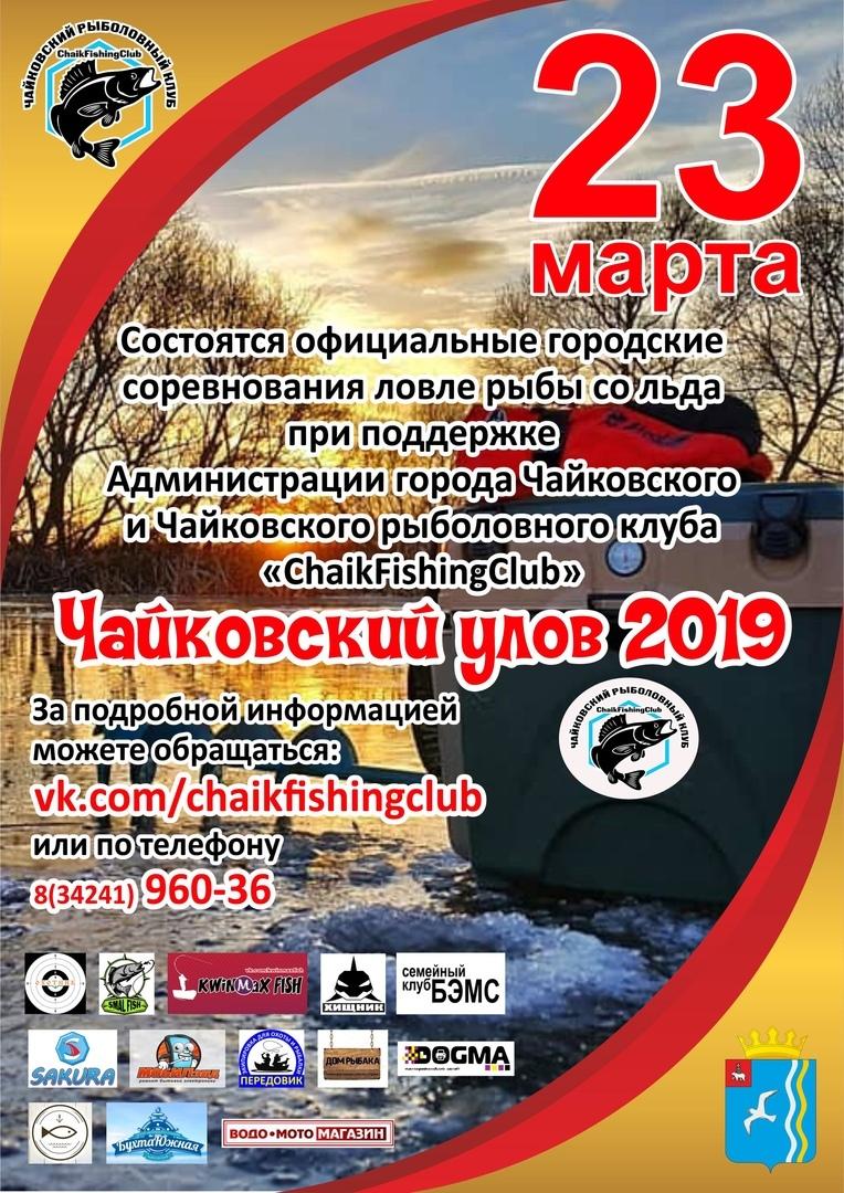 афиша, чайковский улов, чайковский, 2019