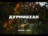 Дурмишхан — война мир