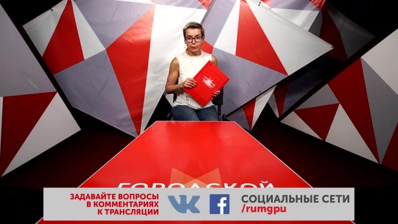 ПРЯМОЙ ЭФИР ТОК-ШОУ «ГОРОДСКОЙ УНИВЕРСИТЕТ» с Игорем Реморенко 26 июня в 17:00