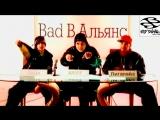 Bad B. Альянс ДеЦл, Лигалайз, ШЕFF - Надежда На Завтра