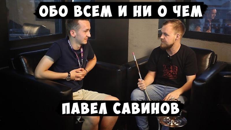 Паша Савинов о Savinov Says, Nuahule и немного о себе. Обо всём и ни о чём