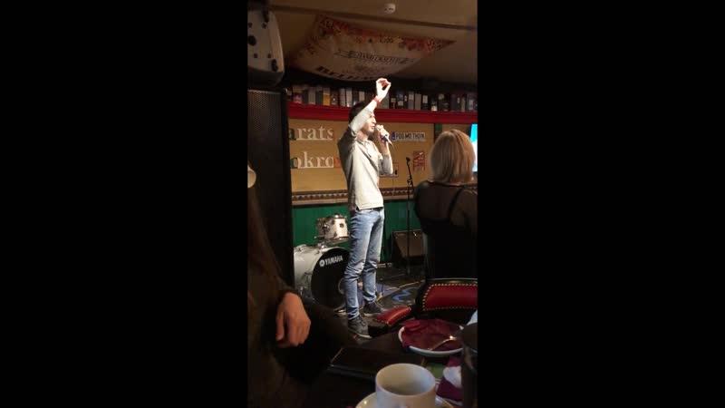 На берегу четырёх стихий. Live in Harat`s Pub)