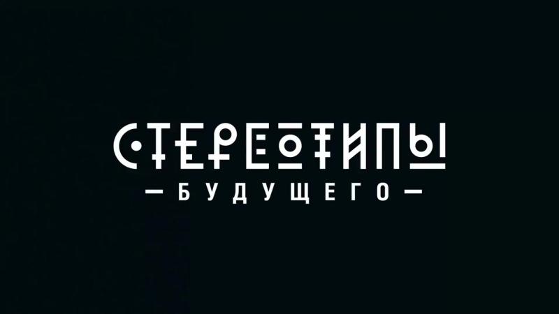 Премия Стереотипы Будущего