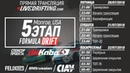 Formula Drift, Этап 5 - Монро, Вашингтон, Квалификация, 20-21.07.2018 BMIRussian