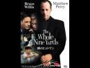 Девять ярдов 1 / The Whole Nine Yards (2000) Визгунов,720