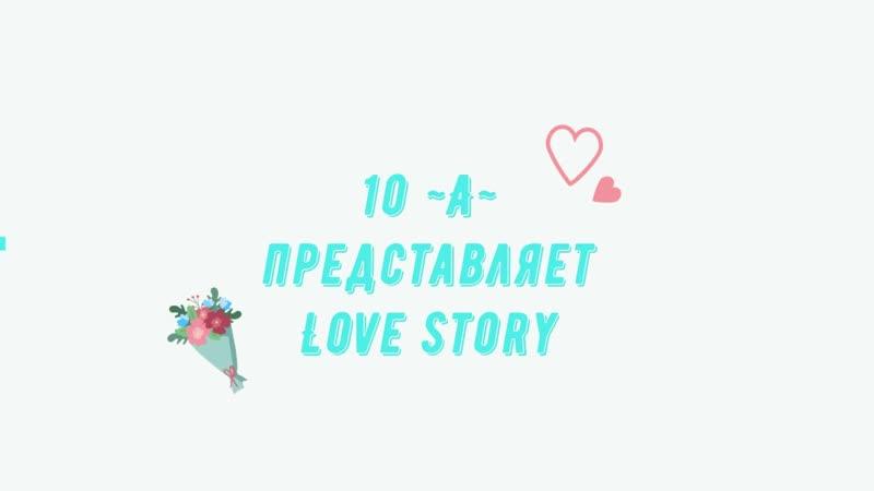 Love story 10 A (Лазарев)