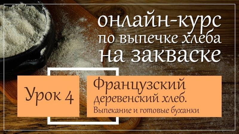 Французский деревенский хлеб. Выпекание и готовый хлеб.
