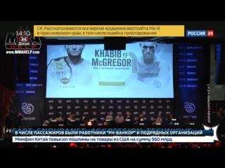 Бой Хабиба Нурмагомедова против Конора Макгрегора состоится 6 октября