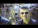 Группа Taff Flay Разбитое время 1992