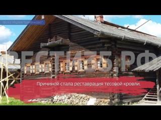 Дом Юрова в музее «Семёнково» закрыт на реставрацию