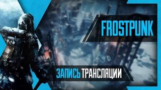 PHombie против Frostpunk! Запись трансляции!