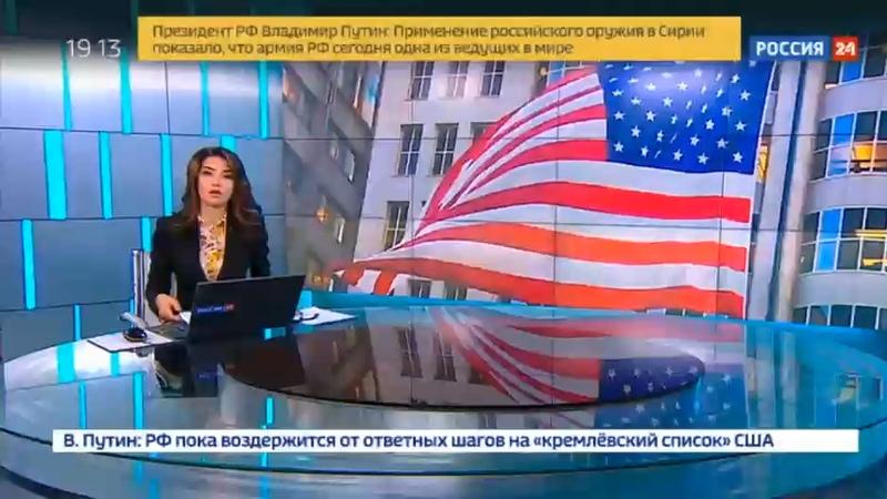 Новости на Россия 24 • США пригрозили санкциями партнерам России в сфере ОПК