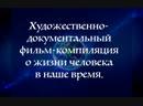 Сбывшееся пророчество Ф. М. Достоевского о России. Художественно документальный фильм-компиляция о жизни человека в наше время.