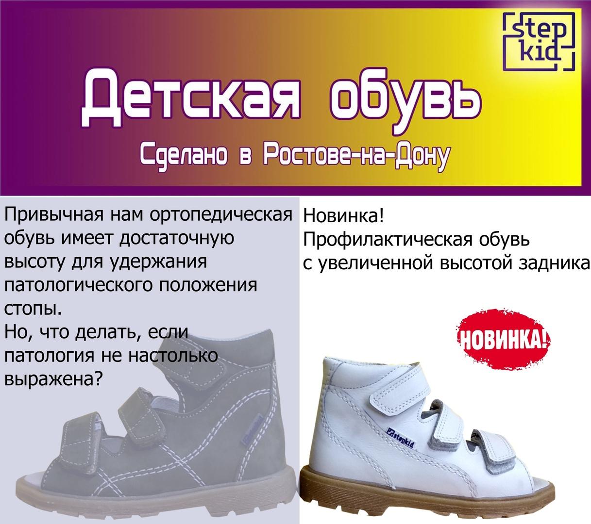 Детская ортопедическая и профилактическая обувь STEPKID  7h9sQQeIO5A