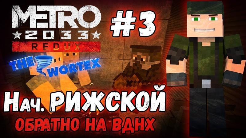 Minecraft Metro Redux 3 Начальник Рижской