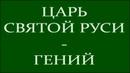 Пророчество Русский Царь гений Признаки Царя