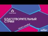 Благотворительный стрим VK Fest