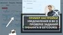 Уведомления в ВК о проверке заданий тренинга Автопилот GetCourse Пример настройки