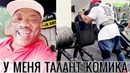 НАДО БЫЛО ИДТИ В КАМЕДИ КЛАБ - Декстер Джексон