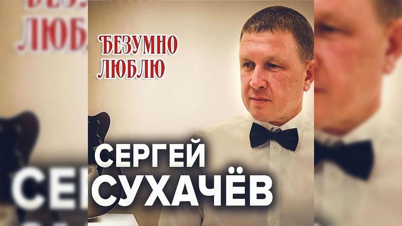 Сергей Сухачёв - Безумно люблюПРЕМЬЕРА 2019