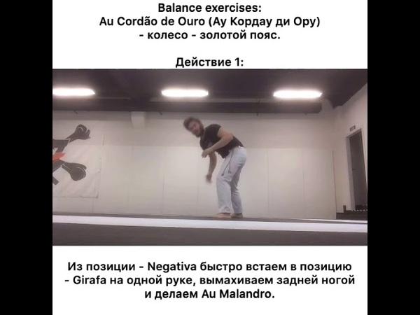 Balance exercises. Ep.29: Au Cordão de Ouro (Ау Кордау ди Ору) - колесо-золотой пояс!