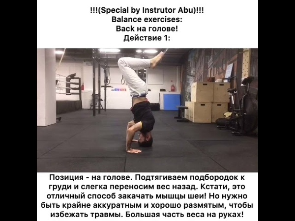 Balance exercises. Special Ep.30 by Instrutor Abu: Back на голове!