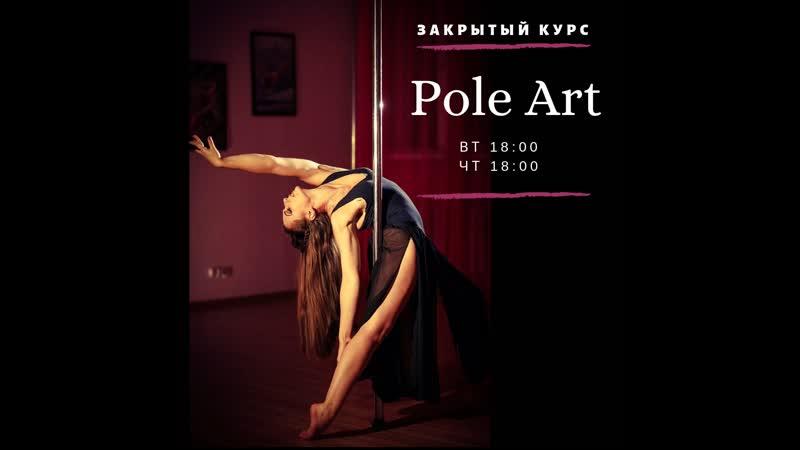 POLE ART