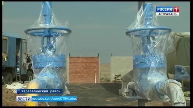 В Харабалинском районе завершается строительство двух газораспределительных стан