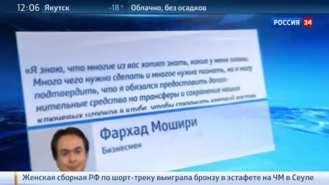 Новости на Россия 24 • Футбольный клуб Эвертон купил партнер Алишера Усмано