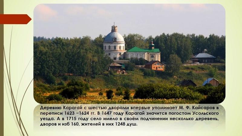 Достопримечательности села Карагай 2018