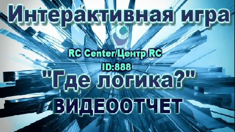 RC Center Центр RC ID 888 Видео Отчет 15 12 2018 Игры Где логика
