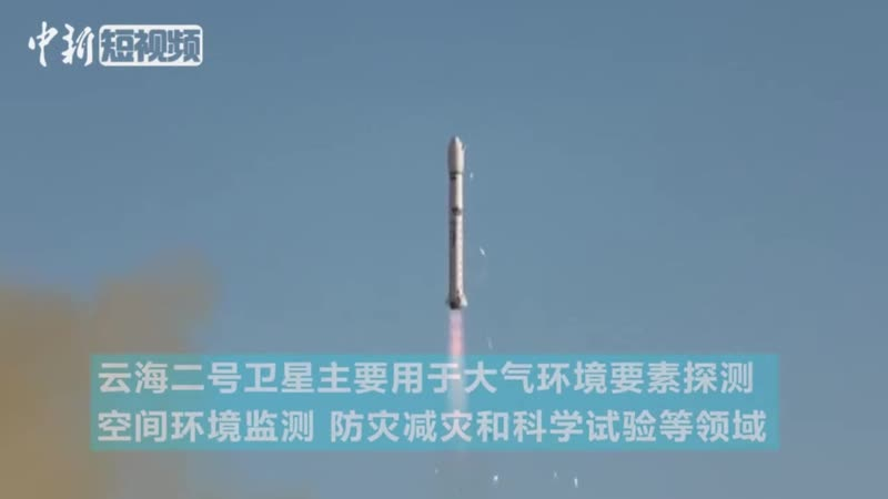 一箭七星 中国成功发射6颗云海二号卫星和鸿雁星座首颗试验星 29.12.2018