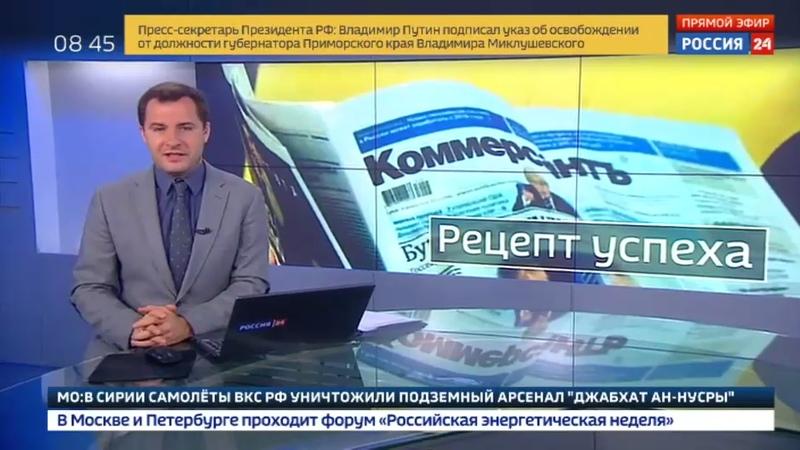 Новости на Россия 24 • 25 лет Коммерсанту: рецепт успеха