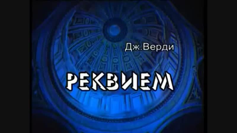 Requiem Verdi Реквием Верди 2000г