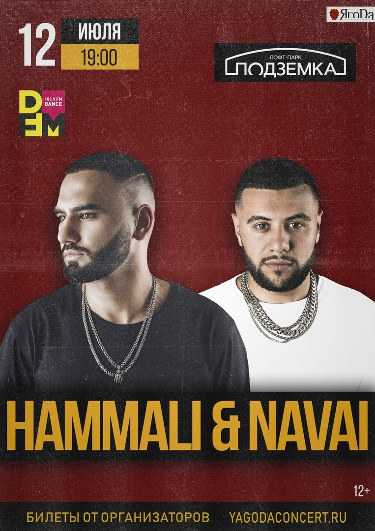 Афиша HAMMALI&NAVAI / Новосибирск / 12 июля
