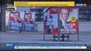Новости на Россия 24 Выборы в Австрии правый против зеленого