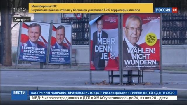 Новости на Россия 24 • Выборы в Австрии: правый против зеленого