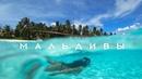 МАЛЬДИВЫ это НЕ скучно Акулы черепахи райский пляж