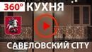 Кухня Савеловский Сити Видео 360 Дизайн проект Малиева Татьяна