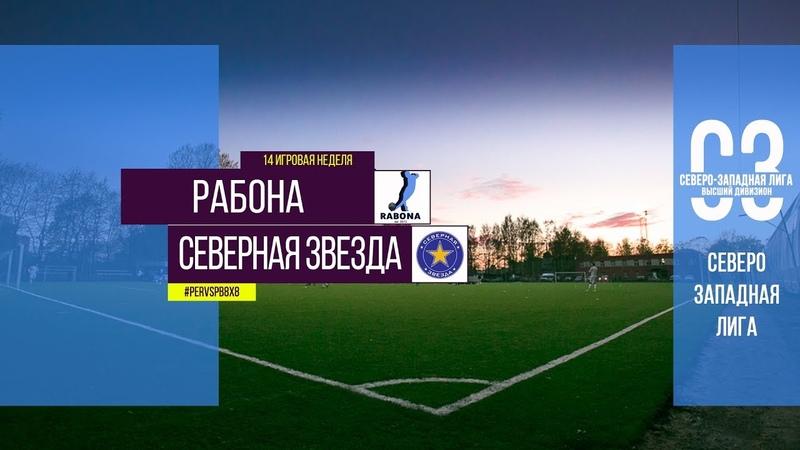 Общегородской турнир OLE в формате 8х8. XII сезон. Рабона - Северная Звезда