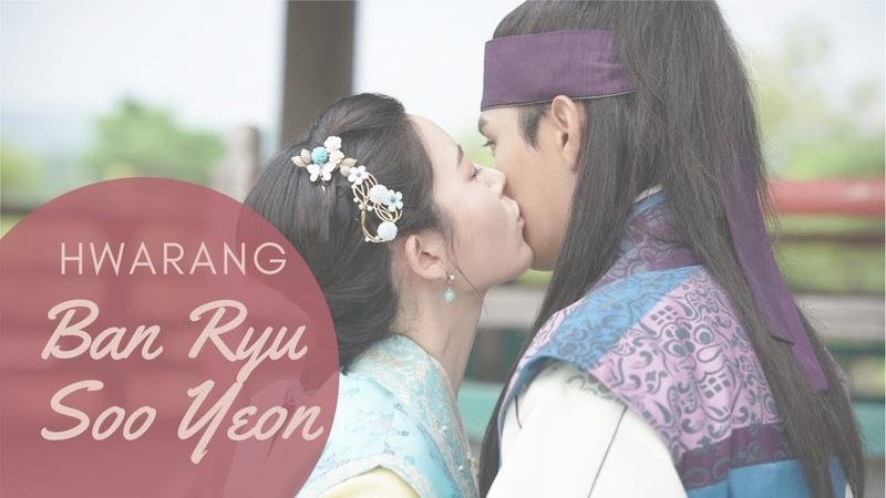 [FMV] HWARANG (Ban Ryu - Soo Yeon)