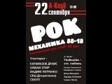 РОК МЕХАНИКА 88-18