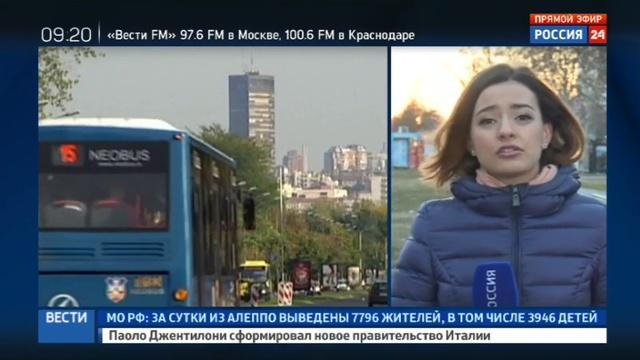 Новости на Россия 24 • В Белграде пройдет Совет глав МИД Организации Черноморского экономического сотрудничества