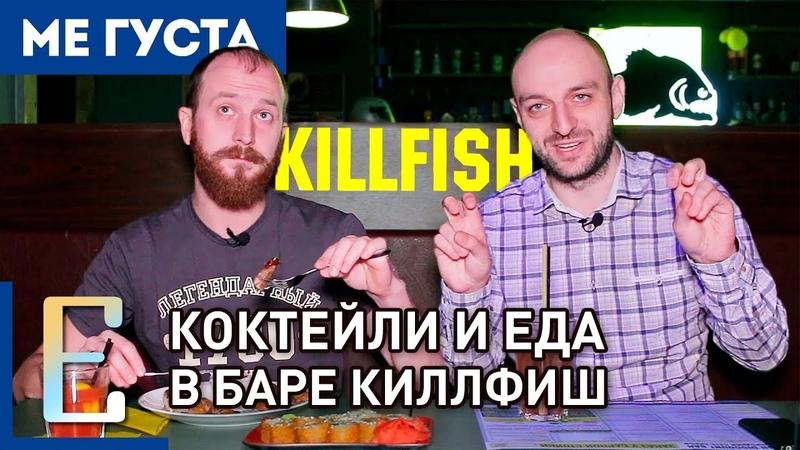 KILLFISH — обзор коктейлей и еды в дисконт баре Киллфиш — МеГуста
