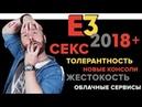 Тренды E3 2018 толерантность секс жестокость в играх консоли нового поколения