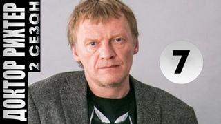 ПРЕМЬЕРА! ДОКТОР РИХТЕР 2 сезон 7 серия - Детектив 2018