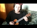 Lokelaani - Отпусти и забудь (OST Холодное сердце cover)