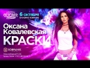 Приглашение Оксаны Ковалевской КРАСКИ в казино SOBRANIE