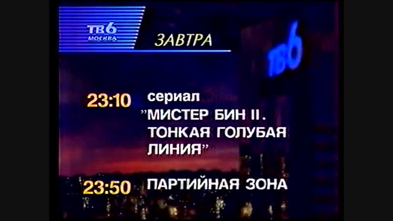 (staroetv.su) Программа передач и конец эфира (ТВ-6, 03.01.1998)