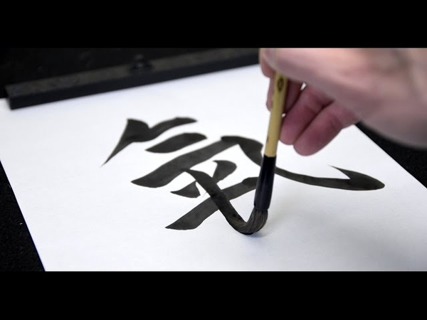 Basic Japanese Calligraphy Workshop | Learn the fundamentals